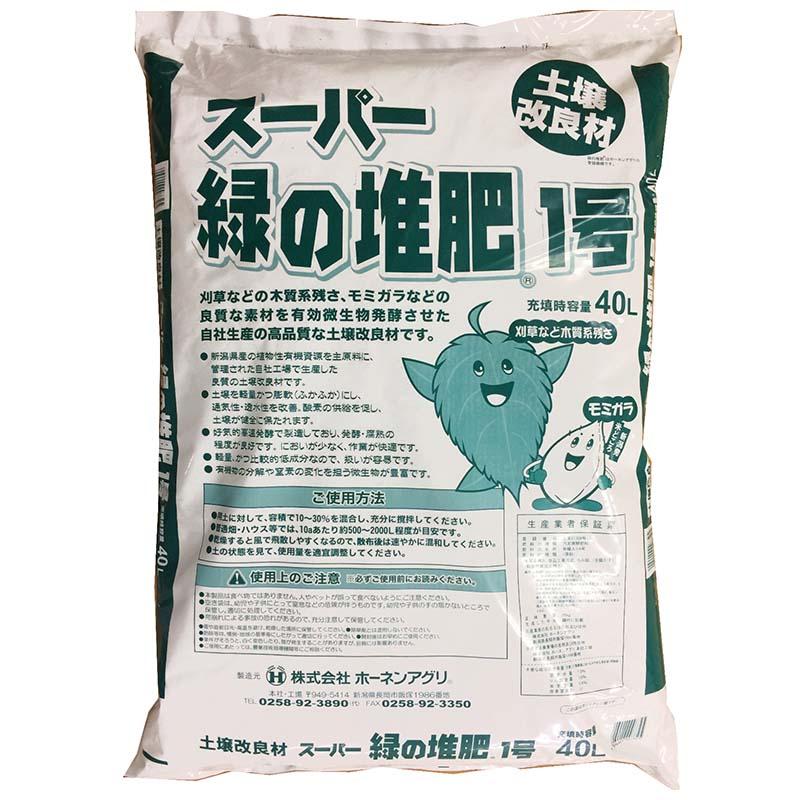 有効微生物で発酵させた高品質な土壌改良材 5袋 通常便なら送料無料 スーパー緑の堆肥1号 40L 春の新作 代引不可 土壌改良剤 ホーネンアグリ