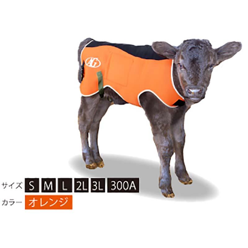 AGジャケット ネオプレーン オレンジ 300Aサイズ 3層構造 子牛用 防寒着 仔牛 AGトレーディング 【代引不可】