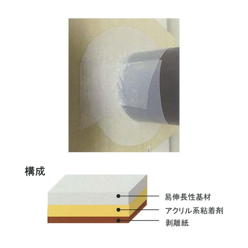 【16巻】 伸長タイプ防水気密テープ のびっとエース 75×20m カ施【代引不可】