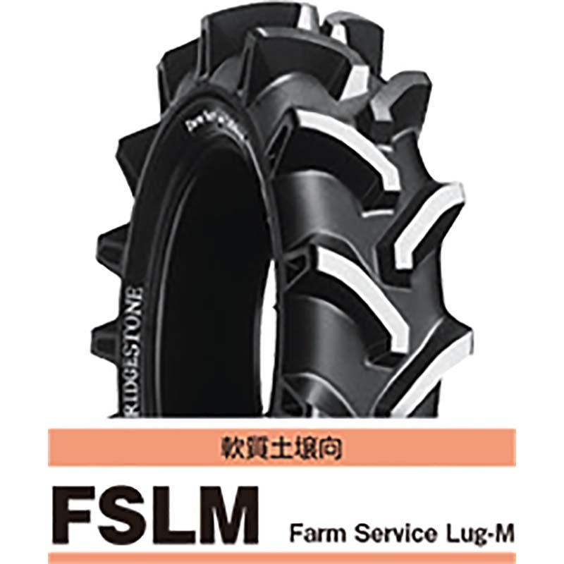 【チューブ別売り】 トラクター用タイヤ FSLM 8-18 4PR AGSチューブタイプ 農業機械用 タイヤ ブリヂストン オK【代引不可】