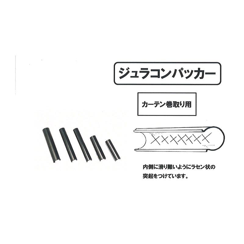 カーテン巻取用パッカー 600個 激安挑戦中 ジュラコンパッカー 黒 ハウス カネコ 代引不可 新作送料無料 送料無料 パッカー 25×135mm