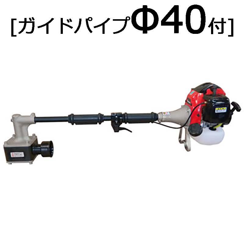 杭打ち機 ビーバー ビッグハンマー ハイパワー型 RP-041ML 杭打機 [ガイドパイプ直径40mm付] 山田機械工業D