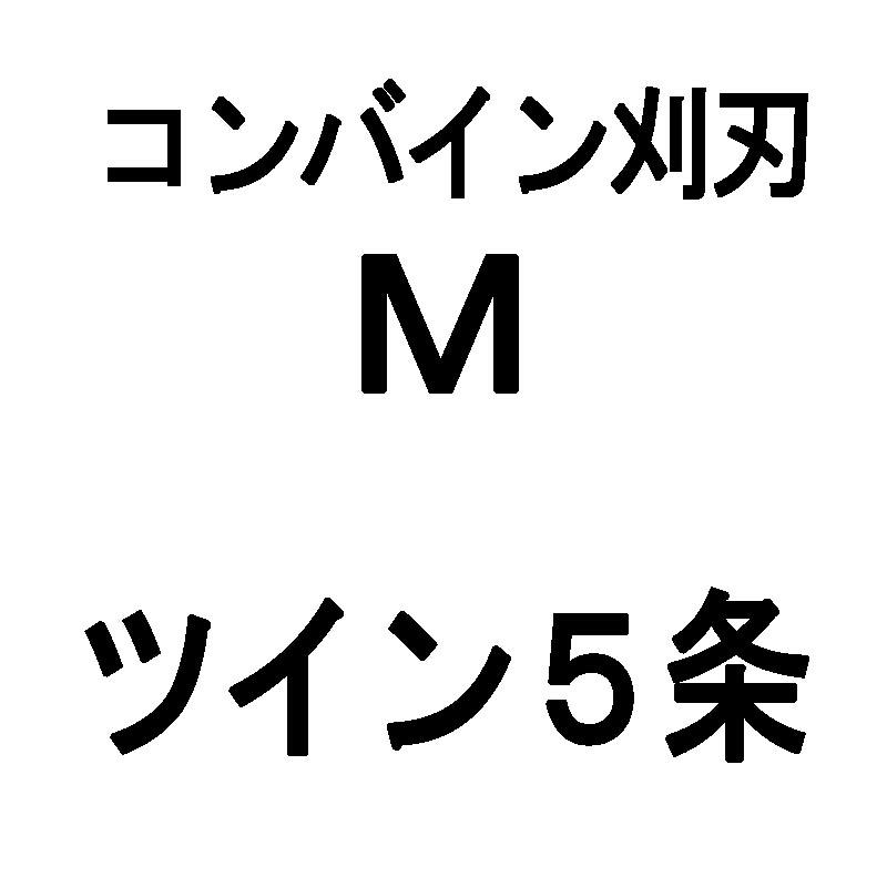 nashim コンバイン刈刃 M ツイン5条 7090 VG-60 ナシモト Kビ【代引不可】