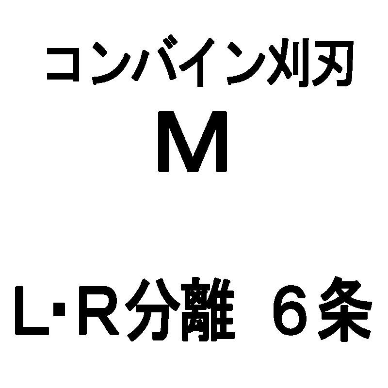 nashim コンバイン刈刃 M L・R分離 6条 6784 VR-85 VR-90 (GC-80・GC-90兼用) ナシモト Kビ【代引不可】