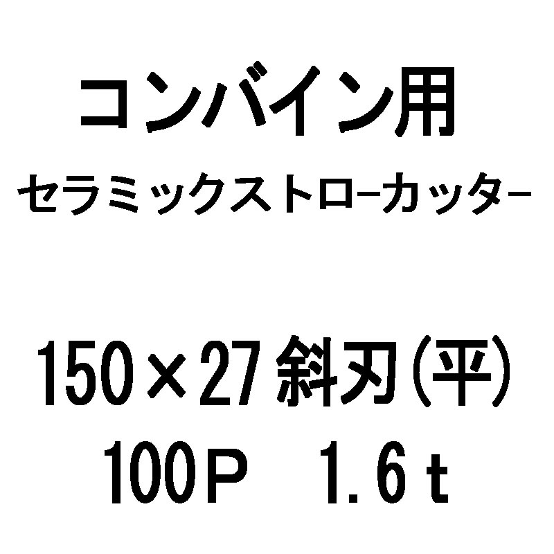 コンバイン用 セラミックストローカッター 10枚入 nashim コンバイン用 セラミックストローカッター 150×27 斜刃 平 100P 1.6t 61444 ナシモト オK 代引不可