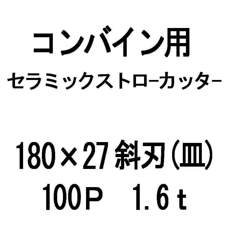 【10枚入】 nashim コンバイン用 セラミックストローカッター 180×27 斜刃 皿 100P 1.6t 61482 ナシモト Kビ【代引不可】