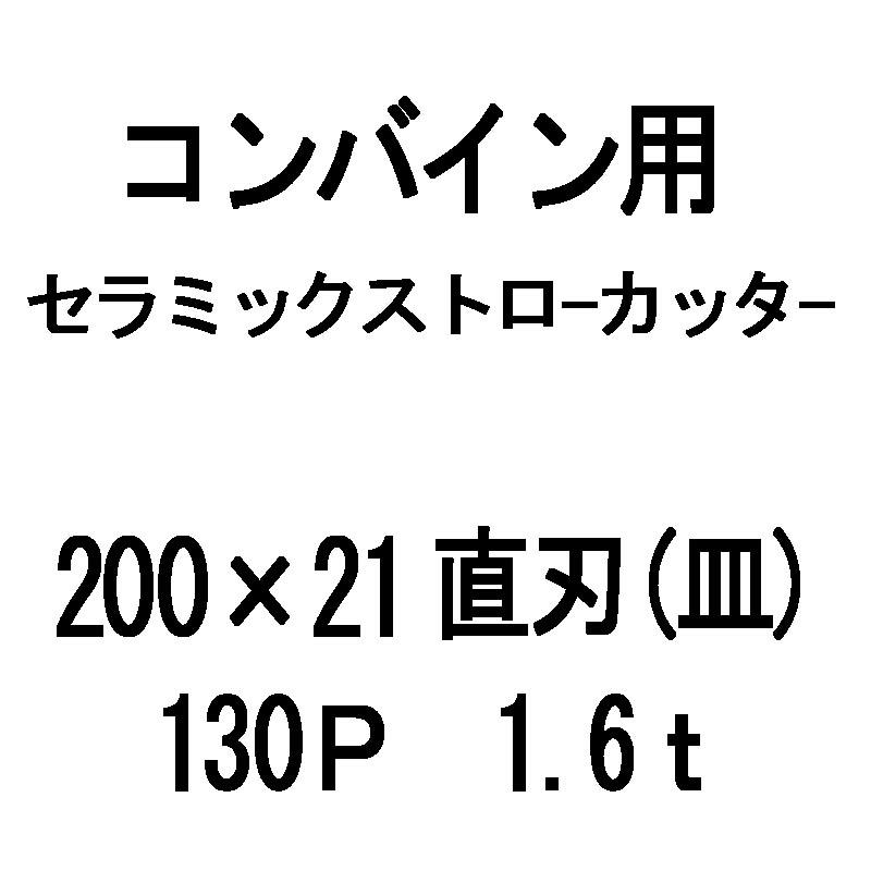 【10枚入】 nashim コンバイン用 セラミックストローカッター 200×21 直刃 皿 130P 1.6t 61491 ナシモト Kビ【代引不可】