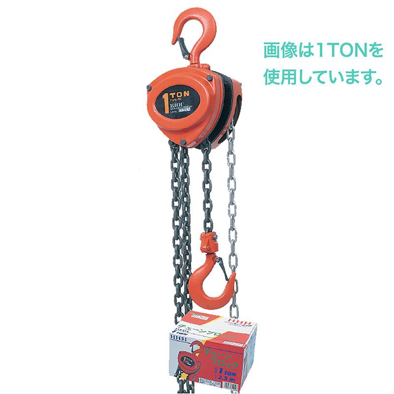 チェーンブロック 型式 R-CB 3TON 揚量 3 ton 標準揚程 3 m スリーエッチ HHH H
