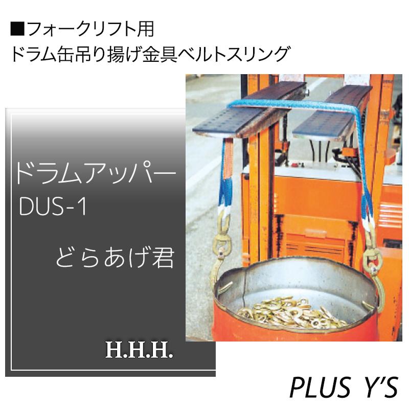 フォークリフト用 ドラムアッパー DUS-1 どらあげ君 フォーク用ドラム缶吊揚げ金具付ベルトスリング 有効長L 1500 mm スリーエッチ HHH H