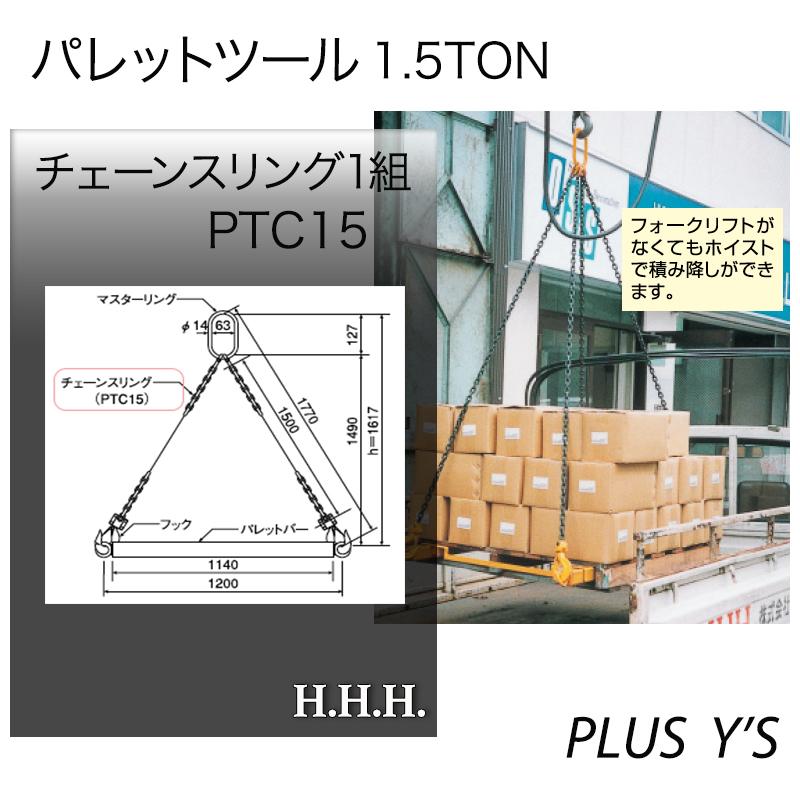 吊具 パレットツール 1.5TON (パレットリフティングシステム) PTC15 チェーンスリング1組 のみ スリーエッチ HHH H
