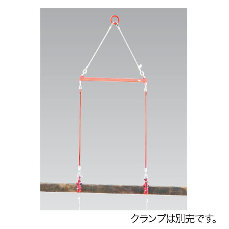 2本吊用天秤 木材クランプ専用 (クランプ別売) MOT-800 吊間隔 800 mm 使用荷重 500 kg スリーエッチ HHH H