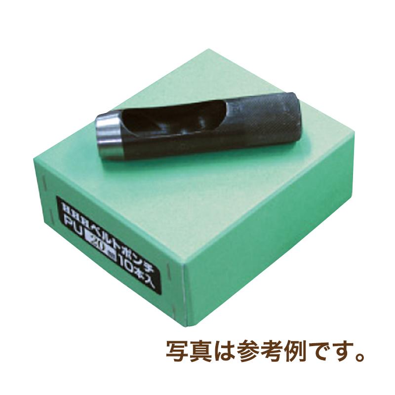 【10本】ポンチ ベルトポンチ PU PU22 刃先径 22 mm 1箱入数 10 本 スリーエッチ HHH H