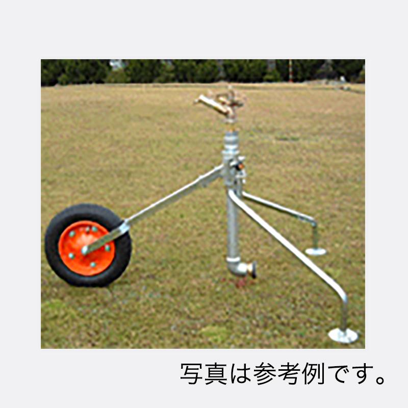 [個人宅不可] 高耐久 金属 [農業用 緑化用 産業用] スプリンクラー 台車式スタンド 一輪車 WSE40 共立イリゲート 防J[代引不可]