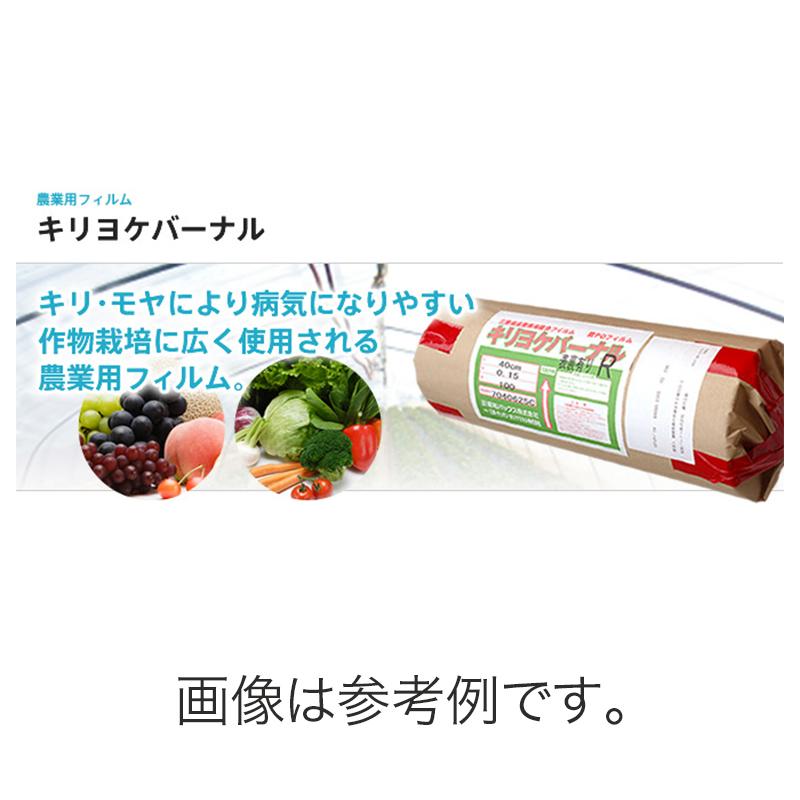 農業フィルム キリヨケバーナル 霧除け 厚さ0.05mm × 幅185cm × 長さ101m キリ・モヤにより病気になりやすい作物栽培に 昭和パックス カ施
