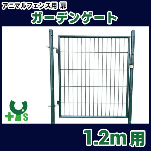 【グリーン】 アニマルフェンス用 扉 ガーデンゲート AG-120 片開き 鍵付 1.2m用 シンセイ シN直送