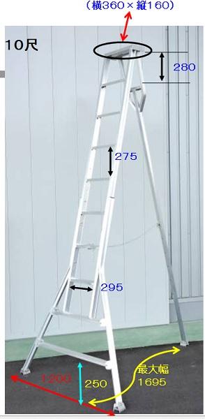 園芸三脚 アルミ製 組立式 10尺 300cm A-10 アルミス 【代引不可】
