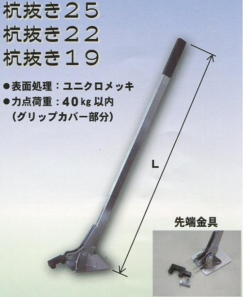 杭抜き19 パイプ直径19.1 mm用 マルサ アMD