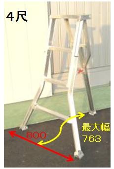 園芸三脚 アルミ製 組立式 4尺 120cm A-04 アルミス 【代引不可】