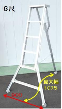 園芸三脚 アルミ製 組立式 6尺 180cm A-06 アルミス 【代引不可】