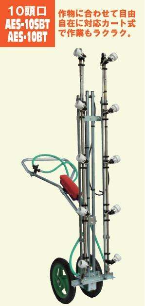 有光工業 静電ノズル カート式静電ノズル AES-10BT ノズルピッチ30cm 有M【代引不可】