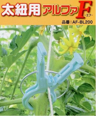 【2000個 (200個×10袋)】 くきたっちアルファF ライトブルー 水色 AF-BL200 太紐用 シーム カ施 【代引不可】