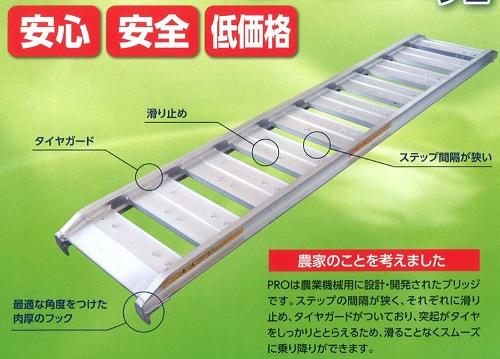 【大型配送】【2本組】 国産品 アルミブリッジ PRO 7-30-0.8 210cm×30cm 0.8t (1本0.4t) 昭和ブリッジ 日BD