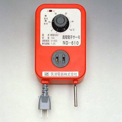 農電サーモ ND-610 家庭用100v 1000w 1kw コンセント1個 感温線5m 暖/冷兼用 農電電子サーモ 農業用 タ種DPZZ