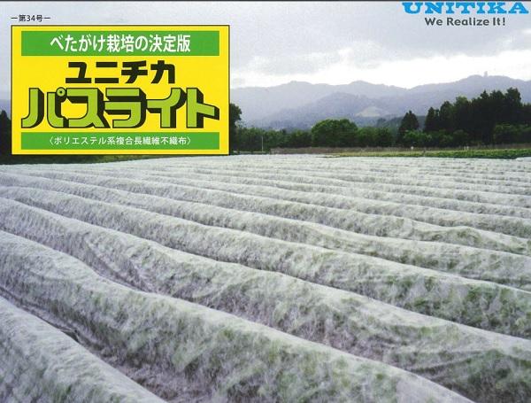 ユニチカ パスライト 幅135cm×長さ200m 農業用べたがけ不織布 カ施【代引不可】