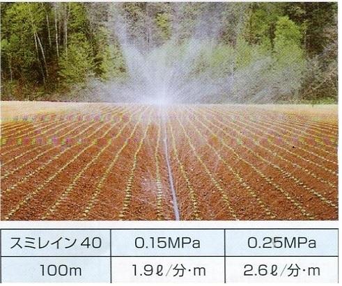 スミレイン40 110m 住化農業資材 カ施D