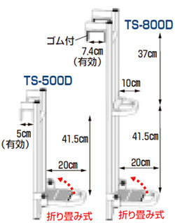 ハラックス トラックステッパー TS-800D 防J 個人宅配送不可 代引不可