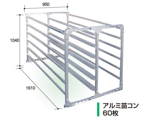 アルミ苗コンテナ80枚 (AJ-80N) アルミス製 【代引不可】