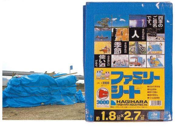 ブルーシート (ファミリーシート) #3000 7.2 × 9.0 m 萩原工業製 国産(日本製) ツ化D