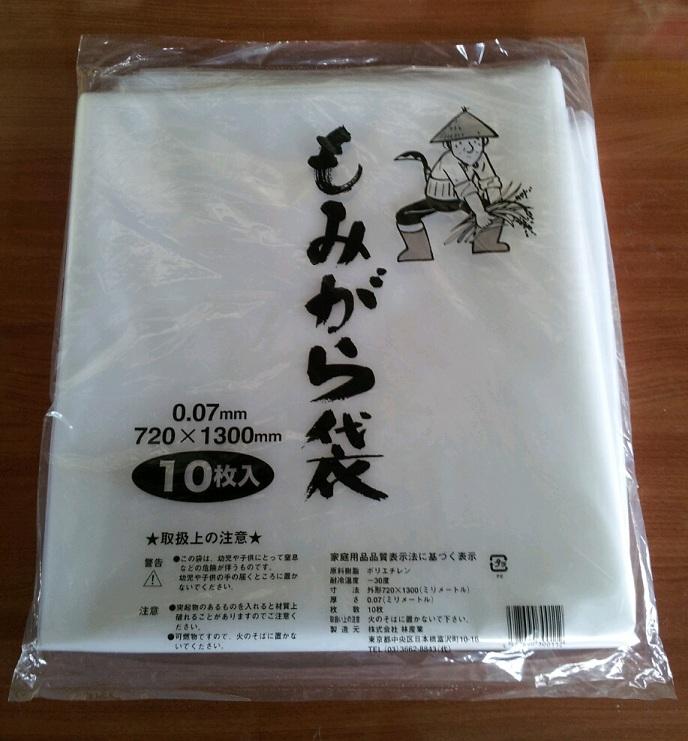 1000枚 ポリ もみがら袋 厚さ0.07mm 700x1200mm 籾殻袋 もみ殻袋 透明 日A 代引不可