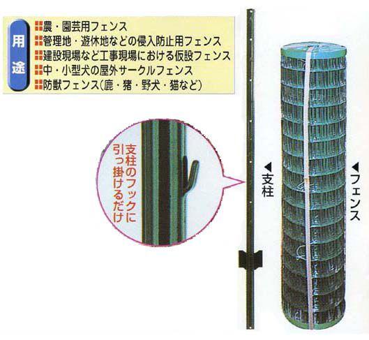 【グリーン】 アニマルフェンス 1.5×15m フェンス(金網)と支柱11本のセット シンセイ シN直送