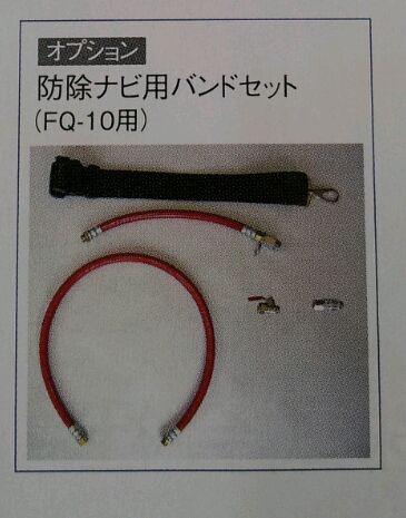 防除ナビ用バンドセット FQ10A用 みのる みのる産業 シB