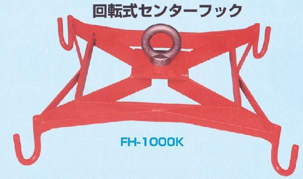 フレコンハンガーストロング FH-1000K フレコン用吊り具 米の出荷に 笹川農機【代引不可】