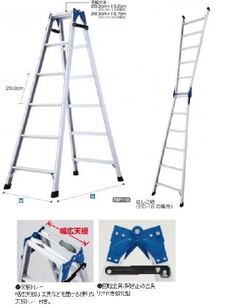 梯凳長谷川工業RD2.0-15高度:140cm梯子兼用梯凳
