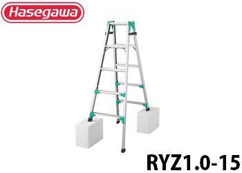 【個人宅配送不可】 脚立 長谷川工業 4脚伸縮式 RYZ1.0-15 高さ:1m63cm はしご兼用脚立 【メーカー直送・代引き不可】