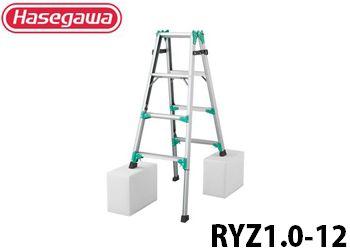 個人宅配送不可 脚立 長谷川工業 4脚伸縮式 RYZ1.0-12 高さ:1m33cm はしご兼用脚立メーカー直送・代引き不可