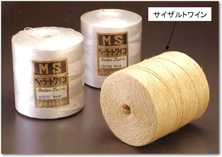 【2巻】サイザルトワイン 牧草用結束紐 材質:サイザル 8.5kg巻 1830m 早S【代引不可】