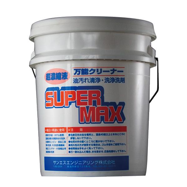 スーパーMAX[ 油汚れ 洗剤 万能クリーナー 自動車 重機 建機 の油汚れ に ] 20L サンエスエンジニアリング オK【代引不可】