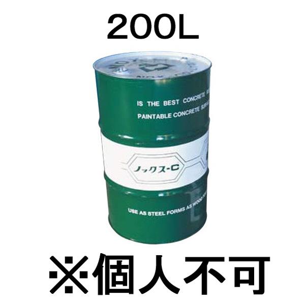【北海道不可】 【個人宅配送不可】 ノックス-C 200L ドラム缶 コンクリート 型枠剥離剤 油性 タイプ ノックス 共B 【代引不可】