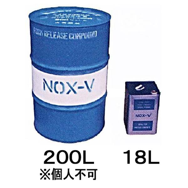 【北海道不可】【個人宅配送不可】 ノックス-V 200L ドラム缶 コンクリート 型枠剥離剤 油性タイプ ノックス 共B 【代引不可】