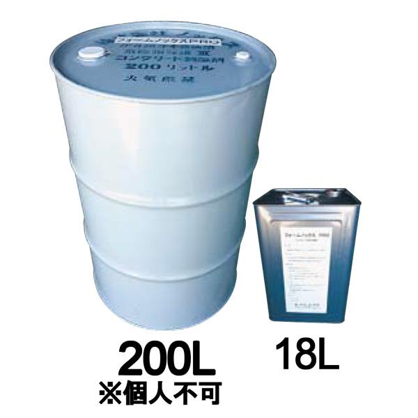 【北海道不可】【個人宅配送不可】 フォームノックス PRO 200L ドラム缶 トンネル 用 剥離剤 ノックス 共B 【代引不可】