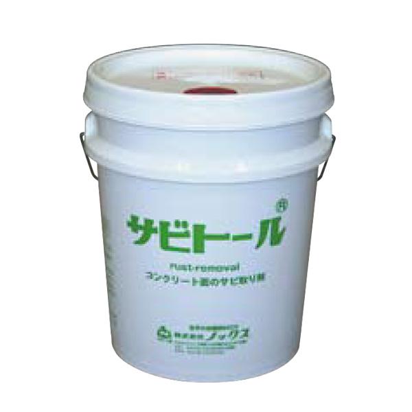 【個人宅不可】【北海道不可】サビトール 18L 缶 コンクリート 面の 鉄錆熔解 除去剤 ノックス 共B 【代引不可】
