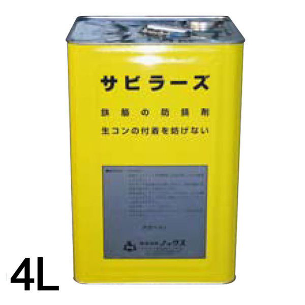 【個人宅不可】【北海道不可】サビラーズ ( 4L 缶) 鉄筋防錆剤 ノックス 共B 【代引不可】