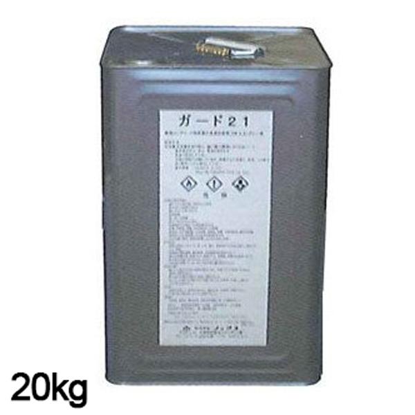 【個人宅不可】【北海道不可】ガード21 ( 20kg 缶) 鉄筋防錆剤 長期 ノックス共B 【代引不可】