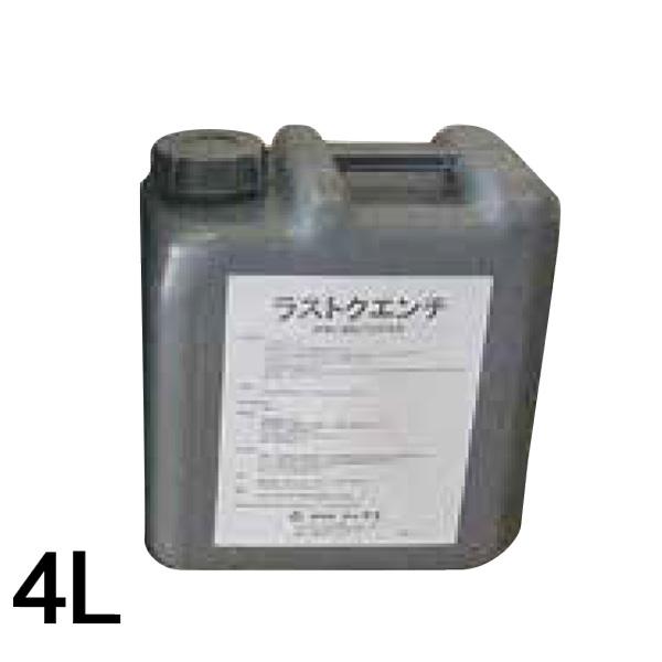 個人宅不可 北海道不可 ラストクエンチ ( 4L 缶) 錆転化 型 防錆剤 ノックス共B 代引不可