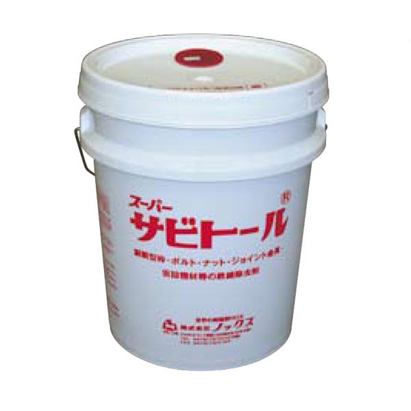 【個人宅不可】【北海道不可】スーパーサビトール 18L 缶 鉄錆熔解 除去剤 ノックス 共B 【代引不可】