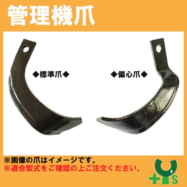 シバウラ 管理機 爪 12-106  12本組 【日本製】清製D